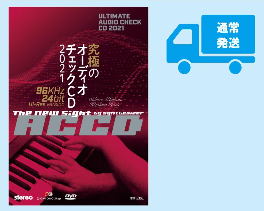 究極のオーディオチェックCD 2021〜ハイレゾバージョン データディスク〜