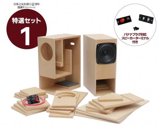 【キャンペーン特選セット1】 コンパクトサイズバックロードホーン・キット セット
