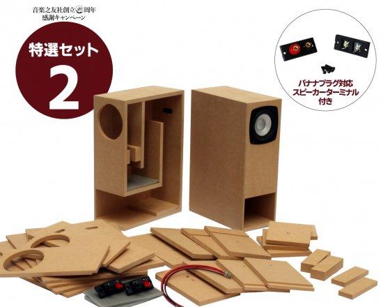 【キャンペーン特選セット2】 8cm対応バックロードホーン型エンクロージャー セット