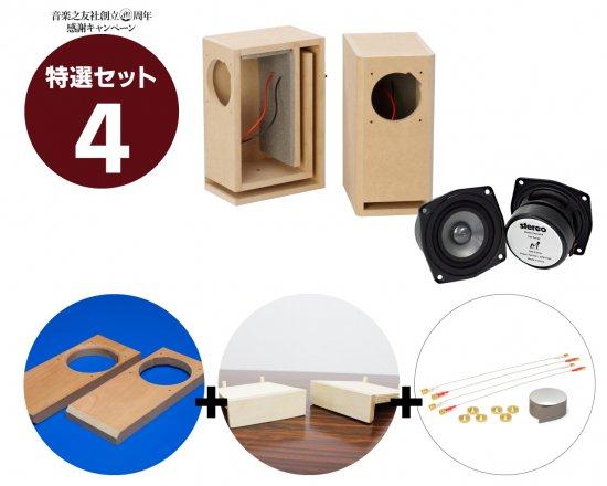 【キャンペーン特選セット4】 ラビリンス・バスレフ方式エンクロージャー・キット セット