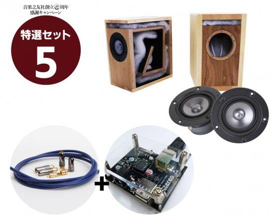 【キャンペーン特選セット5】 UBUKATA MODEL -TM1 Hummingbird- セット