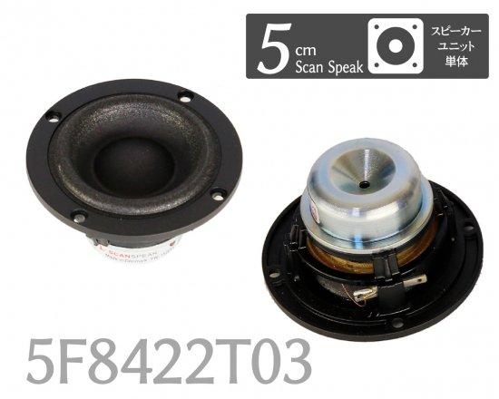 【完売御礼】 5cm スピーカーユニット (スキャンスピーク製)5F/8422T03