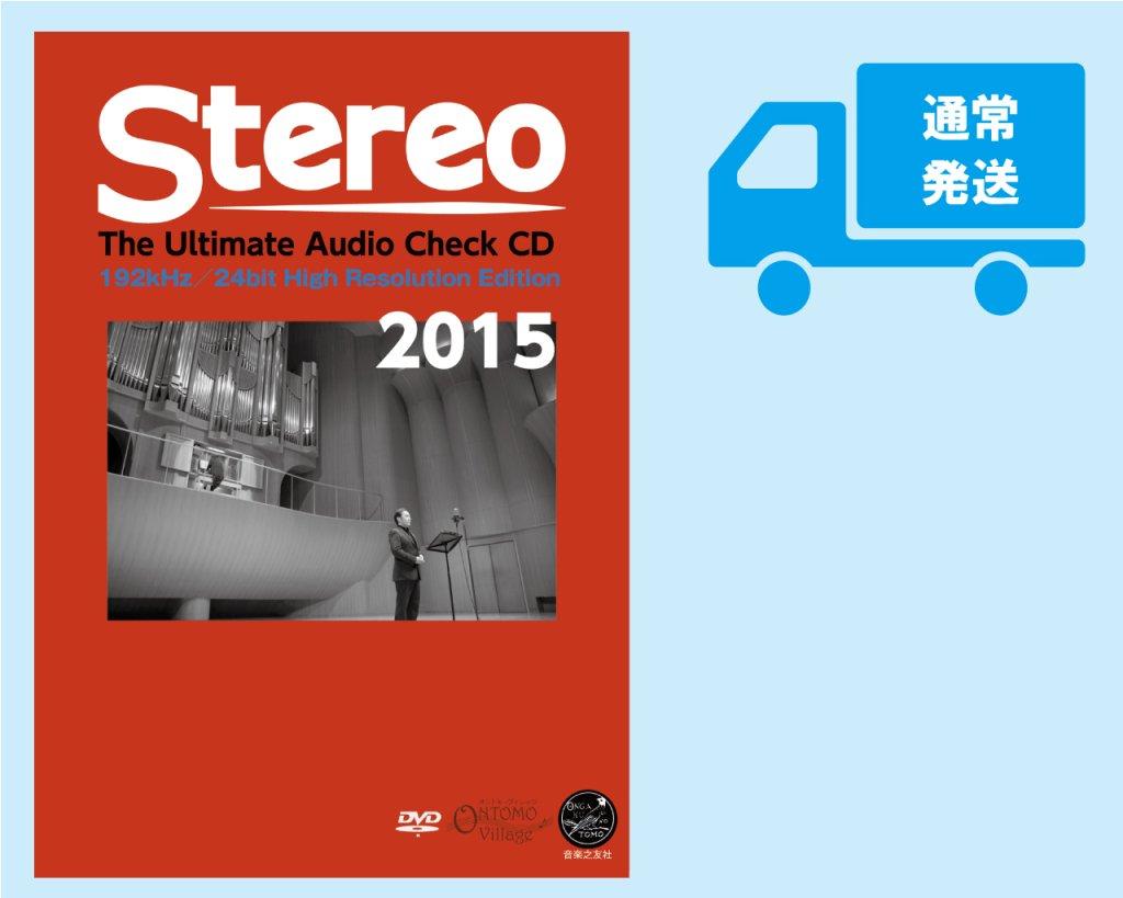 究極のオーディオチェックCD 2015〜ハイレゾバージョン データディスク〜