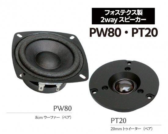 フォステクス製 2way スピーカーユニット「PW80・PT20」(ペア)