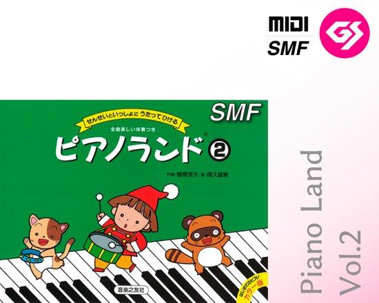 【MIDI(GS)】 ピアノランド2