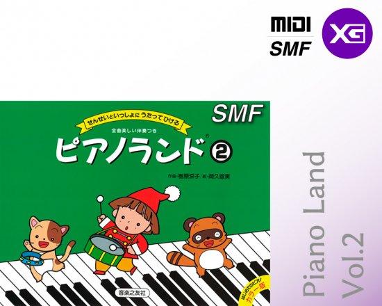 ピアノランド2 【XG】