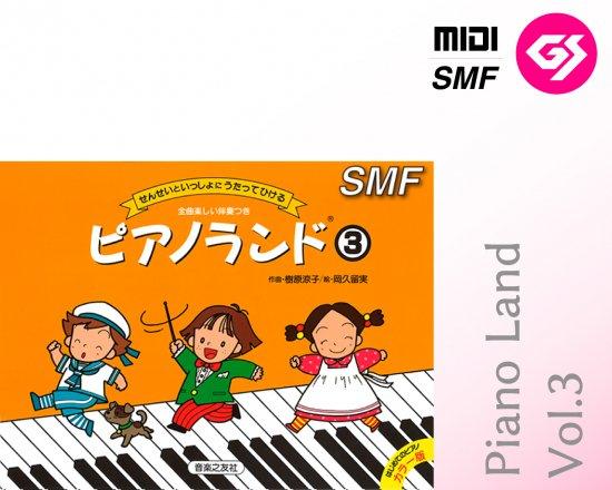【MIDI(GS)】 ピアノランド3