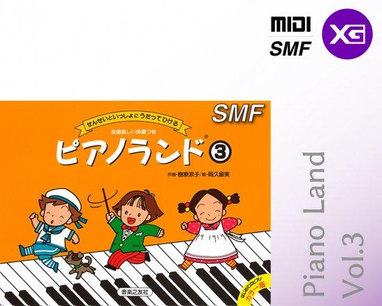 【MIDI(XG)】 ピアノランド3