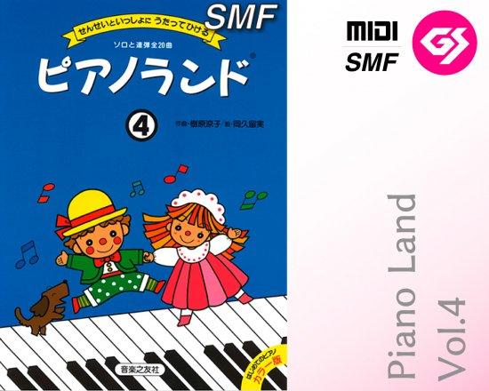 【MIDI(GS)】 ピアノランド4
