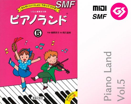 【MIDI(GS)】 ピアノランド5