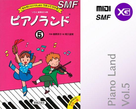 ピアノランド5 【XG】