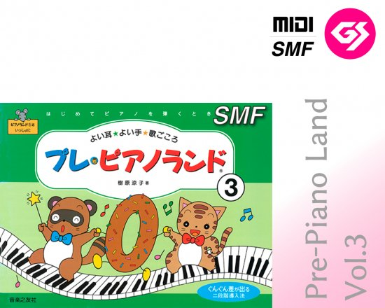 【MIDI(GS)】 プレ・ピアノランド3