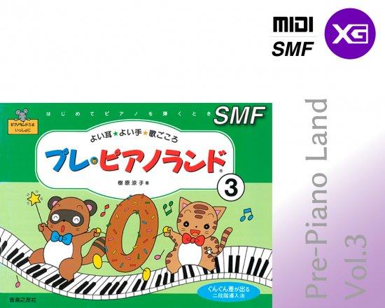 【MIDI(XG)】 プレ・ピアノランド3