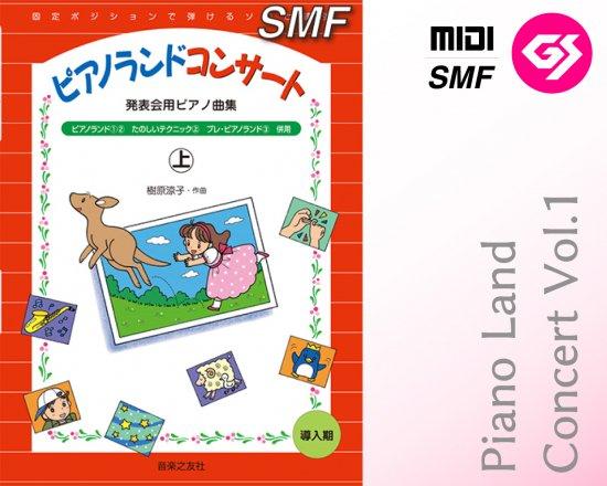 【MIDI(GS)】 発表会用ピアノ曲集ピアノランドコンサート(上)