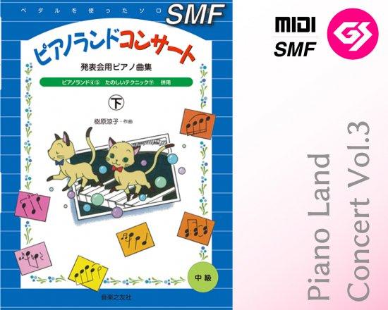 【MIDI(GS)】 発表会用ピアノ曲集ピアノランドコンサート(下)