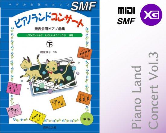 【MIDI(XG)】 発表会用ピアノ曲集ピアノランドコンサート(下)