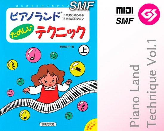 【MIDI(GS)】 ピアノランド たのしいテクニック(上)