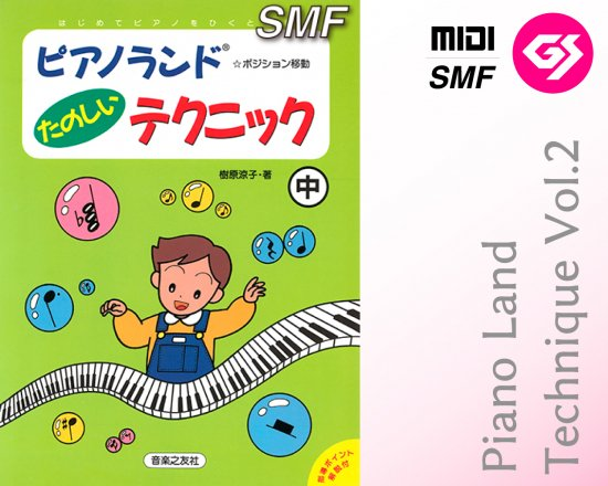 ピアノランド たのしいテクニック(中) 【GS】