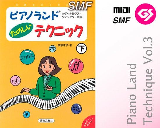 【MIDI(GS)】 ピアノランド たのしいテクニック(下)