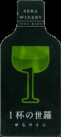 1杯の世羅 白 甘口 120ml