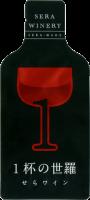 1杯の世羅 赤 辛口 120ml