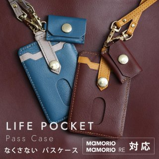 LIFE POCKET Pass Case なくさない パスケース(パスケース単品)