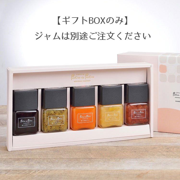 極上の香るジャム5個セット ギフトBOX