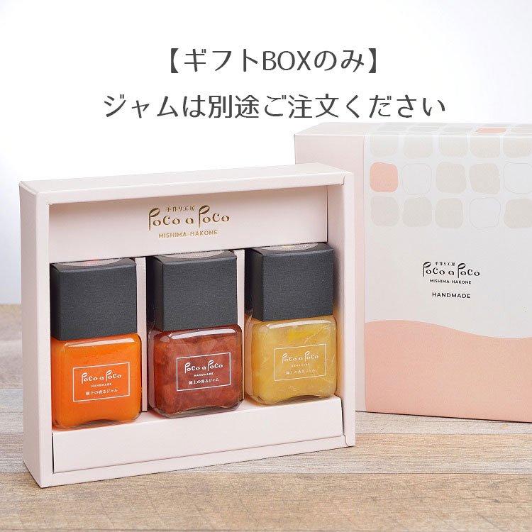 極上の香るジャム3個セット ギフト箱