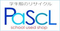 学生服・園児服のリサイクルショップ Pascl-パスクル-