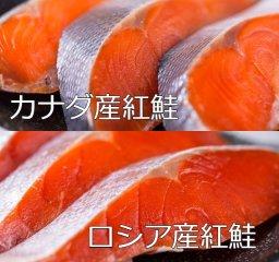 【食べ比べ】カナダ産塩紅鮭(5切れ)とロシア産塩紅鮭(5切れ)のセット