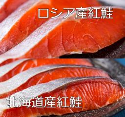 【食べ比べ】ロシア産塩紅鮭(5切れ)と北海道産塩紅鮭(5切れ)のセット