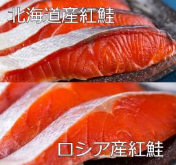 【食べ比べ】北海道産塩紅鮭(5切れ)とロシア産塩紅鮭(5切れ)のセット