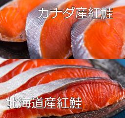 【食べ比べ】カナダ産塩紅鮭(5切れ)と北海道産塩紅鮭(5切れ)のセット