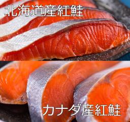 【食べ比べ】北海道産塩紅鮭(5切れ)とカナダ産塩紅鮭(5切れ)のセット