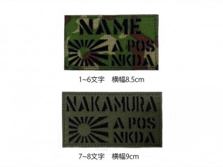 [受注生産]Name Patch - Rising Sun