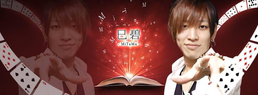 マジシャン - 巳碧|オフィスミタマ 【mitamagic】