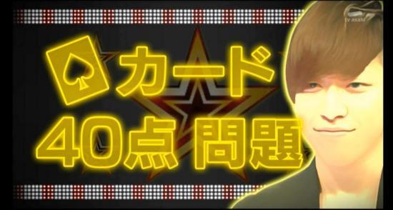 キスマイ魔ジック【画像2】
