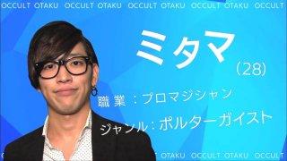 2016年 AbemaTV「オタ恋」出演