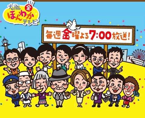 関西の読売テレビに出演します!【画像1】
