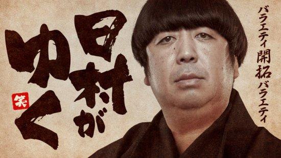 11月1日 AbemaTV「日村がゆく」出演します!【画像1】