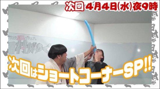 4月4日AbemaTV「日村がゆく」またまた出演します!【画像1】