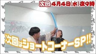 2018年 4月4日AbemaTV「日村がゆく」またまた出演します!