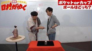 2018年 AbemaTV「日村がゆく」出演