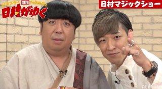 2018年 11月14日(水)AbemaTV「日村がゆく」に出演します!