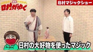 メディア出演情報 3/6(水) AbemaTV「日村がゆく」にまたまた出演します!