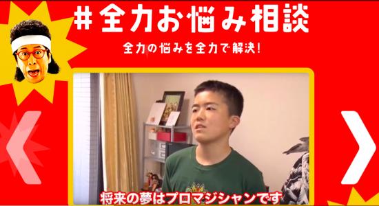 6/16(日)20:00〜AbemaTV「全力TV」に出演します!【画像2】