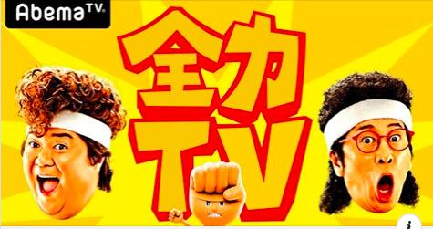6/16(日)20:00〜AbemaTV「全力TV」に出演します!【画像3】