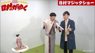 メディア出演情報 6/19(水)21:00〜AbemaTV「日村がゆく」に出演します!