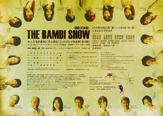 舞台「THE BAMBI SHOW」本日からです!【画像3】