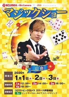 イベント情報 1月1日〜3日はスマーク伊勢崎でイベントに出演します!
